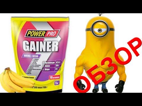 Отзыв о дешевом гейнере Power Pro GAINER