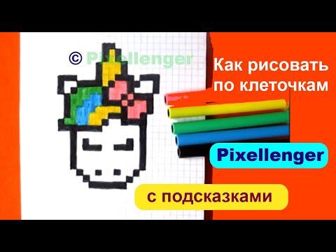 Как рисовать Единорога по клеточкам в тетради простой рисунок How To Draw Unicorn Pixel Art