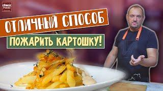 Почему не получается пожарить хрустящую вкусную картошку Жареная картошка от Александра Рева