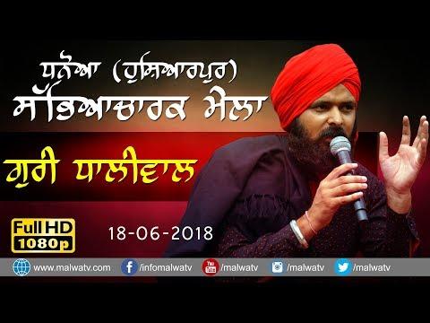 GURI DHALIWAL (Copy of KANWAR GREWAL) 🔴 DHANOA (Hoshiarpur) CULTURAL MELA - 2018 🔴 FULL HD