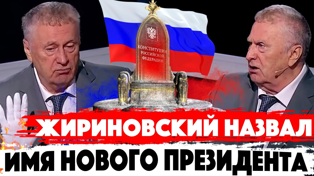 УДИВИЛ! Жириновский назвал имя нового президента. Итоги голосования - поправки к Конституции России