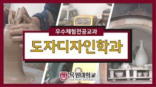 [목원대학교] 도자디자…