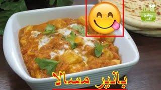 بانير ماسالا مطبخ أفنان