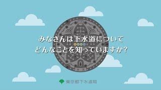 【東京都下水道】みなさんは下水道についてどんなことをしっていますか?(インフォグラフィック動画)