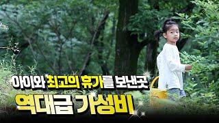 SUB) 동해의 여름휴가 / 유명산자연휴양림 / 아이와…