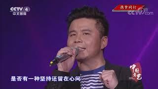 《中国文艺》 20200402 携梦同行| CCTV中文国际