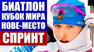 Биатлон 2021 Кубок мира по биатлону 2020 21 Нове Место Спринт женщины