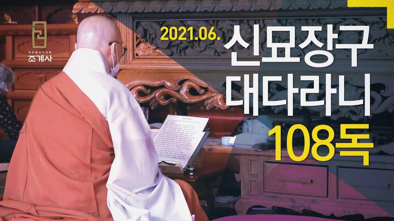신묘장구대다라니 108독송기도 #다라니108독 #2021년6월