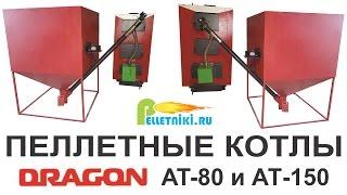 Пеллетные котлы Dragon AT-80 и AT-150. Отопление цеха 3000 м2.(Пеллетные котлы Dragon AT80 мощностью до 80 кВт и Dragon AT150 мощностью до 150 кВт. Пеллетный котел Dragon AT80 http://pelletniki.ru/pell..., 2016-11-21T09:36:57.000Z)