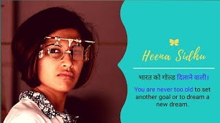 Brief biography of shooter Heena Sidhu.【Hindi】