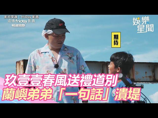 玖壹壹春風送禮道別 蘭嶼弟弟「一句話」潰堤|三立新聞網 SETN.com