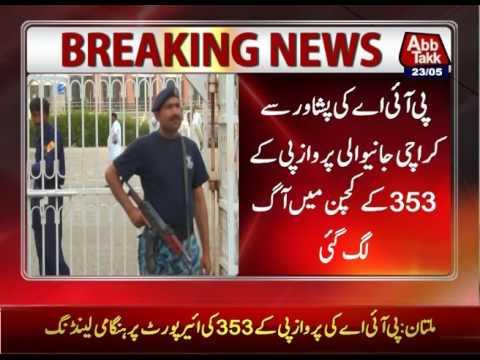 PIA Plane Makes Emergency Landing At Multan Airport