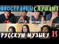 Американцы Слушают Русскую Музыку 15 MBAND Егор Крид Полина Гагарина Клава Кока mp3