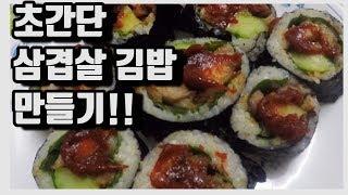 초간단 삼겹살 김밥