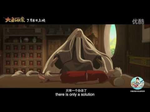 {Eng Sub} Big Fish & Begonia Ultimate Trailer