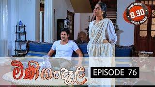 Minigandela | Episode 76 | Sirasa TV 24th September 2018 [HD] Thumbnail