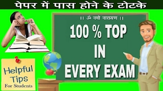 How To Top In Exam   Saraswati Mantra For Study   Vastu Tips For Exams And Study   Om Namoh Narayan