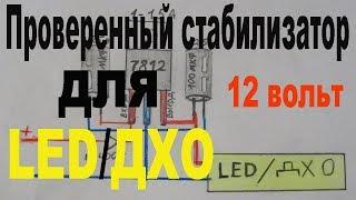 видео Стабилизатор на 12 вольт в автомобиле