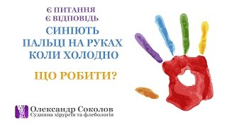 Вопрос к сосудистому хирургу: Что делать когда синеют пальцы рук на холоде?