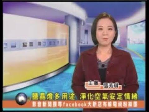 鹽燈專家-鹽晶王|大新店新聞 鹽晶燈多用途 淨化空氣安定情緒