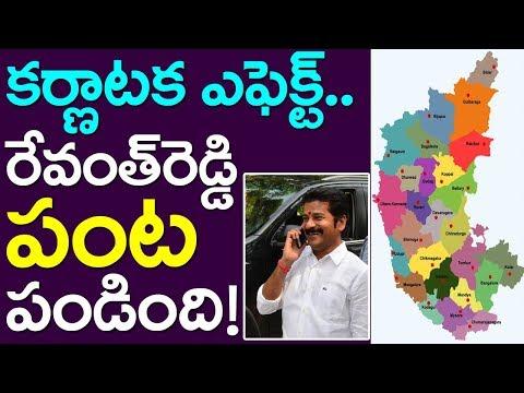 Karnataka Effect.. Luck Favouring Revanth Reddy | Take One Media | Telangana Congress | Rahul Gandhi