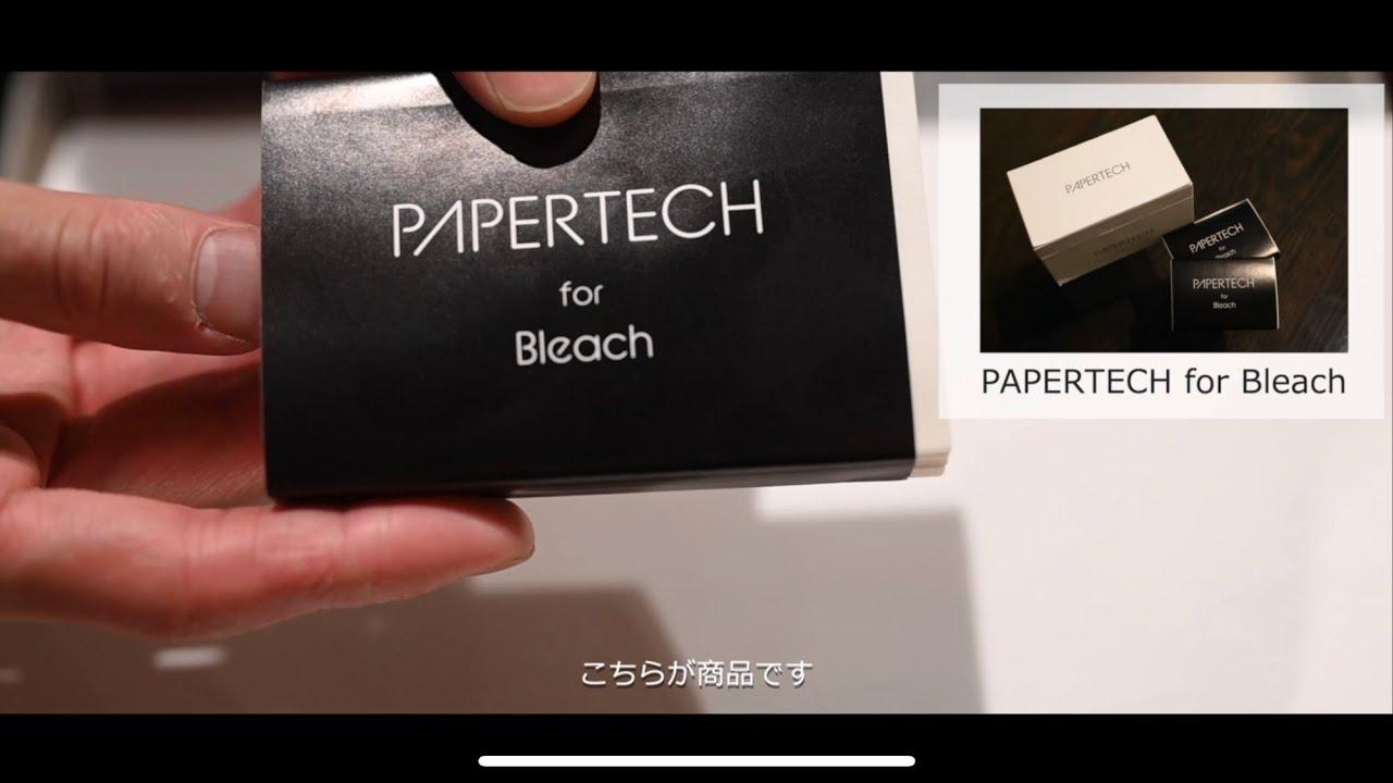 【ペーパーブリーチテクニック】美容師技術動画✨PAPERTECH ペーパーテック