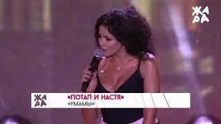 Потап и Настя - У Мамы | ЖАРА 2017