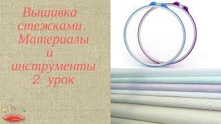 Материалы и инструменты ✂ Вышивка стежками ✱Урок 2