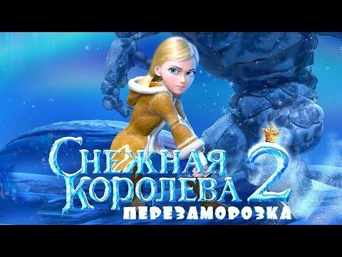 Мультфильм снежная королева 2 перезаморозка и снежная королева