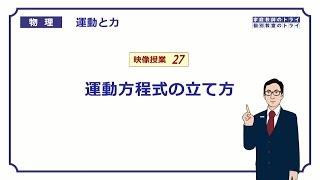 【高校物理】 運動と力27 滑車と運動方程式 (20分)