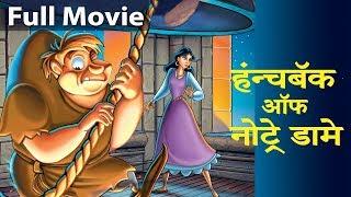 The Hunchback Of Notre Dame   Story In Hindi   Hindi Kahaniya   Hindi Cartoon   Fairy Tales In Hindi