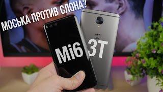 Xiaomi Mi6 VS OnePlus 3T. Какой выбрать? Сравнениe