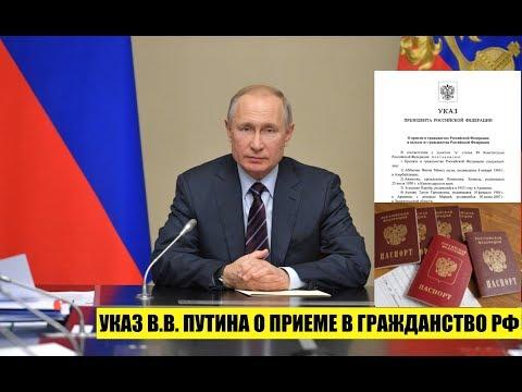Указ Президента В.В Путина № 149 от 21.02.2020 о приеме в гражданство РФ. ФМС. Миграционный юрист