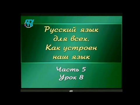 Русский язык для детей. Урок 5.8. Что такое предложение?