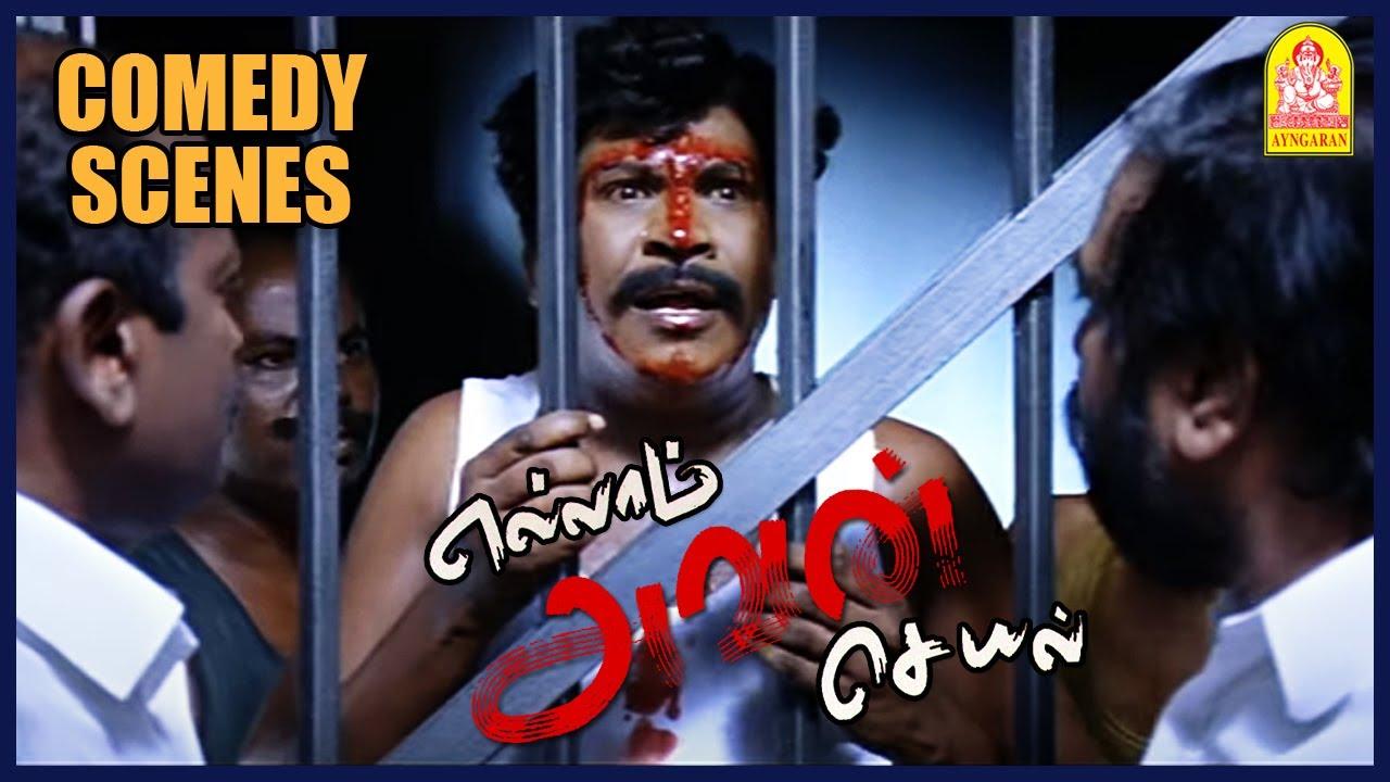 Download கடலையே இல்லயாம்!!! | Ellam Avan Seyal Tamil Movie | Vandu Murugan Comedy | RK | Vadivelu |