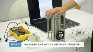 압전소자를 이용한 소형 발전기(하베스팅)_군산대학교_공…