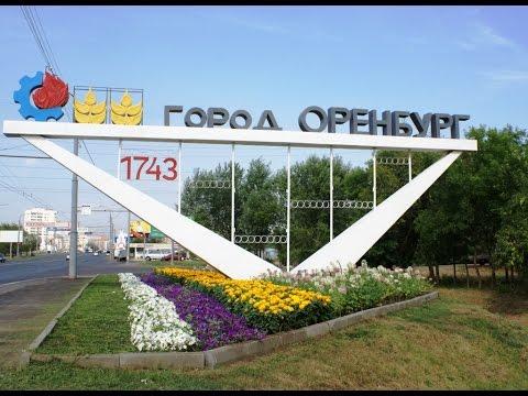 знакомства городе оренбурге
