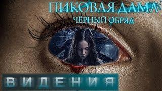 Фильмы ужасов 2015 - Пиковая дама: Черный обряд, Видения