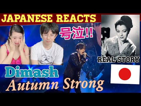 Japanese Couple React to Dimash Kudaibergen 'Autumn Strong'll True story behind the song (REQUESTED)