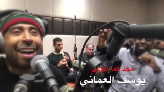 يوسف العماني - محد كما المولى