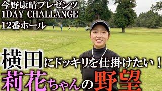 横田さんに仕掛けるとしたらどんなドッキリ!? 莉花ちゃんの考えることが可愛すぎる件! #ヨコシンチャレンジ