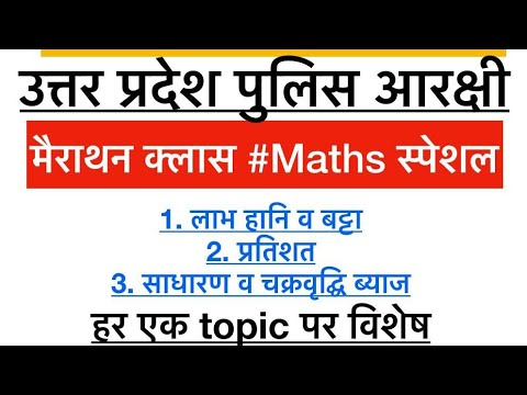 UPP 2018||SSC GD 2018|| MATH 6 Topic In One Classes Live