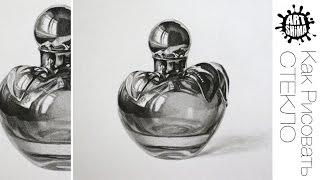 Как Рисовать Стекло и Металл карандашом / How to Draw Glass & Metal(Как нарисовать Стекло, Металл, или любые другие глянцевые поверхности, я расскажу вам в своем видео