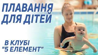 Грудничковое плавание в клубе 5 элемент