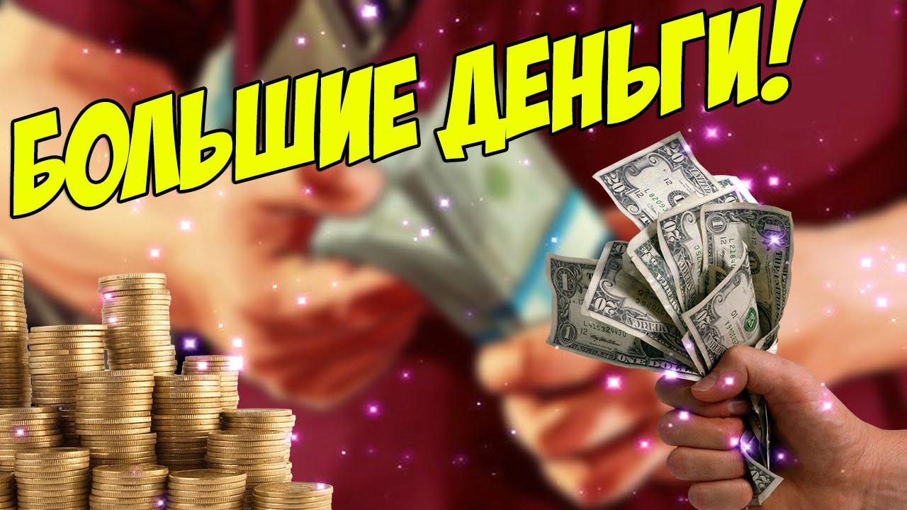 как в игре заработать много денег