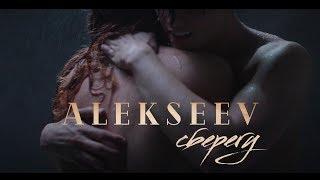 Alekseev - Сберегу (Премьера клипа 2018)