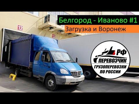 Белгород - Иваново #1 (Загрузка и Воронеж) Перевозчик РФ