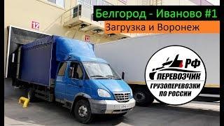 видео Грузоперевозки и переезды г. Солнечногорск