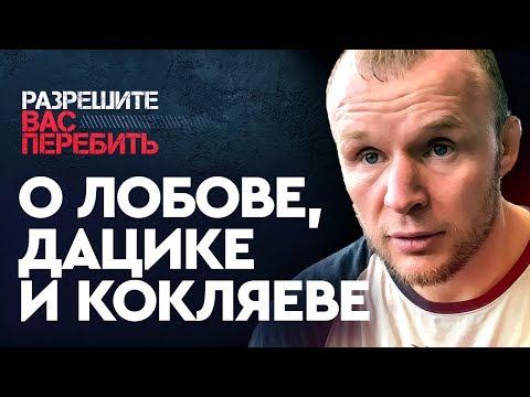 Шлеменко о Лобове