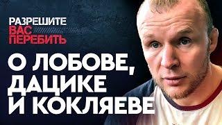 Шлеменко о Лобове и фрик-боях (Дацик vs Тарасов, Кокляев vs Емельяненко)